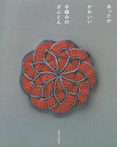 【楽天ブックスならいつでも送料無料】あったかかわいい手編みのざぶとん