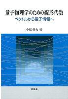 量子物理学のための線形代数