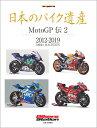 日本のバイク遺産 MotoGP伝(2) 2012-2019