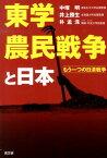 東学農民戦争と日本 もう一つの日清戦争 [ 中塚明 ]