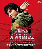 踊る大捜査線 THE LAST TV サラリーマン刑事と最後の難事件【Blu-ray】