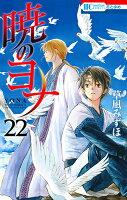 暁のヨナ オリジナルアニメDVD付限定版 22