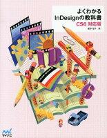 9784839945169 - 2021年Adobe InDesignの勉強に役立つ書籍・本