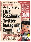 最新改訂版! 大人のための LINE Facebook Twitter Instagram Zoom パーフェクトガイド SNSをゆったりとマスターする本! [ 河本亮 ]