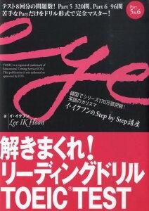 【楽天ブックスならいつでも送料無料】解きまくれ!リーディングドリルTOEIC TEST(Part 5&6...