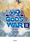 サイボーグ009(完結編 3) 2012 009 conclusion GOD'S (角川文庫) [ 石ノ森章太郎 ]