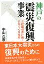 【送料無料】神戸の震災復興事業