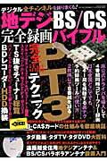 【送料無料】地デジ・BS/CS完全録画バイブル [ ラジオライフ編集部 ]