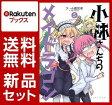 【特典付き】小林さんちのメイドラゴン 1-5巻セット【B6クリアファイル】