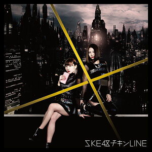 チキンLINE (初回限定盤D CD+DVD) [ SKE48 ]