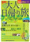 福岡から行く大人の日帰り旅 たびたび行ける。気軽に行ける。近場のいいとこ、ご案 (JTBのMOOK)