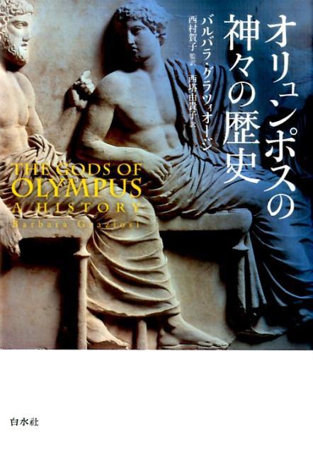 オリュンポスの神々の歴史画像