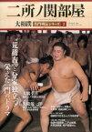 二所ノ関部屋 (B.B.MOOK 大相撲名門列伝シリーズ 2)