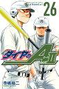 ダイヤのA act2(26) (講談社コミックス) [ 寺嶋 裕二 ]