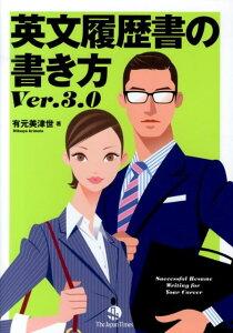 【送料無料】英文履歴書の書き方Ver.3.0 [ 有元美津世 ]