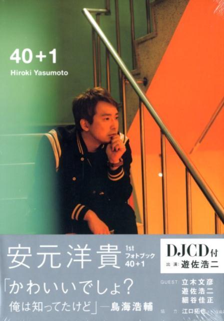 安元洋貴1stフォトブック 40+1