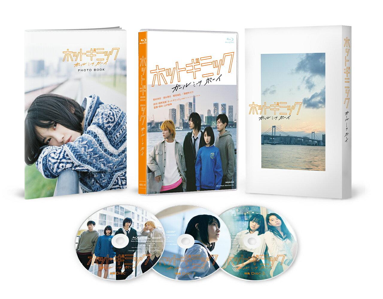 ホットギミック ガールミーツボーイ スペシャルエディション【Blu-ray】
