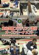 日本ブラジリアン柔術連盟主催 第1回 東京国際ブラジリアン柔術オープントーナメント