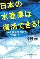 日本の水産業は復活できる!