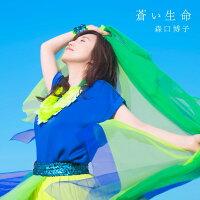 蒼い生命 (初回限定盤 CD+Blu-ray)