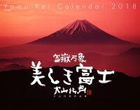 カレンダー2018 富嶽万象 美しき富士 大山行男作品集