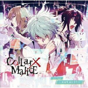 アニメ, 声優 CollarMalice CD (CD)