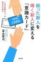 困った新人を輝く新人に変える「意識カード」 人材の基礎をつくる魔法の仕組み [ 富永厚司 ]
