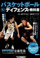 バスケットボール勝つためのディフェンスの教科書