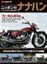 ニッポンのナナハン70~80's 空冷編 (Motor Ma