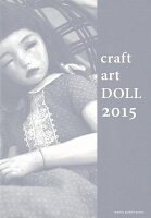 【バーゲン本】craft art DOLL 2015