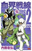 血界戦線 Back 2 Back 5 -My Life as a Doc-