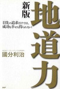 【送料無料】地道力新版 [ 國分利治 ]