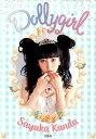 Dollygirl 〜神田沙也加ファーストスタイルブック [ 神田沙也加 ]