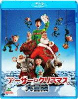 アーサー・クリスマスの大冒険【Blu-ray】