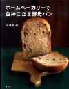 【送料無料】ホームベーカリーで白神こだま酵母パン [ 土屋利奈 ]