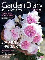ガーデンダイアリー バラと暮らす幸せ Vol.11