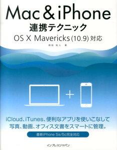 【送料無料】Mac&iPhone連携テクニック [ 岡田拓人 ]