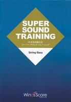 スーパー・サウンドトレーニング STRING BASS