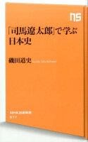 『「司馬遼太郎」で学ぶ日本史』の画像