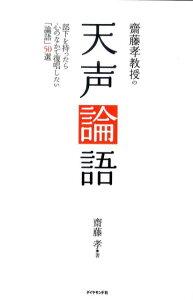 【送料無料】齋藤孝教授の天声論語