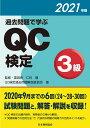 過去問題で学ぶQC検定3級 2021年版 [ 仁科 健 ]