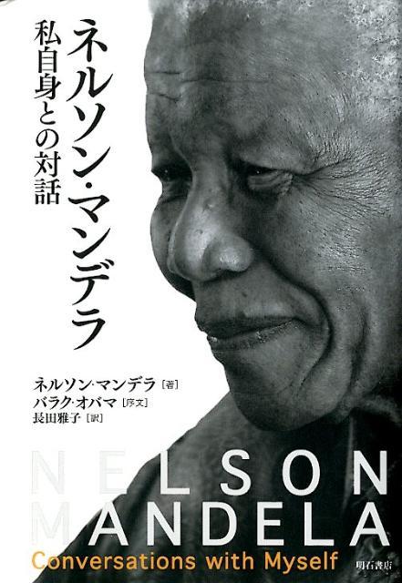 「ネルソン・マンデラ 私自身との対話」の表紙