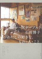 【バーゲン本】ファーマーズテーブル石川博子 わたしの好きな、もの・人・こと