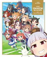 アニメ『うまよん』Blu-ray BOX【Blu-ray】