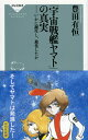 「宇宙戦艦ヤマト」の真実 [ 豊田 有恒 ]