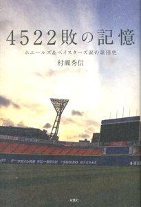 【送料無料】4522敗の記憶 [ 村瀬秀信 ]