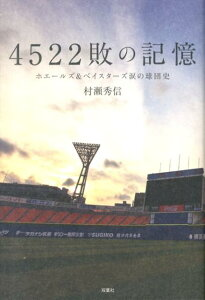 4522敗の記憶 [ 村瀬秀信 ]