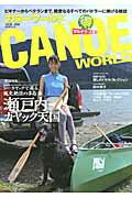 カヌーワールド(vol.09) 瀬戸内カヤック天国 (Kaziムック)