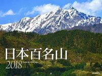 カレンダー2018 日本百名山 登山関連イベント情報付き