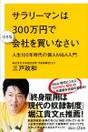 サラリーマンは300万円で小さな会社を買いなさい 人生100年時代の個人M&A入門 (講談社+α新書) [ 三戸 政和 ]
